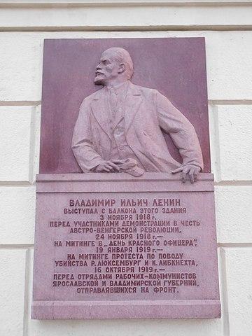 С балкона здания Моссовета 3 ноября 1918 года Ленин выступал перед участниками демонстрации в честь Австро-Венгерской революции, а также в других случаях