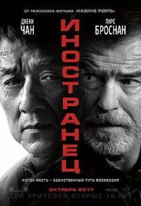 Русский постер фильма