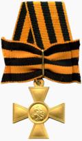 Георгиевский крест 1 степени.png