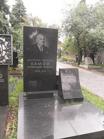 Могила Камова на Новодевичьем кладбище.