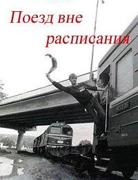 Фильм Поезда Вне Расписания