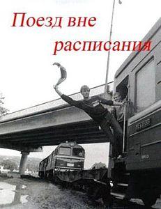 Поезд Вне Расписания Скачать Торрент