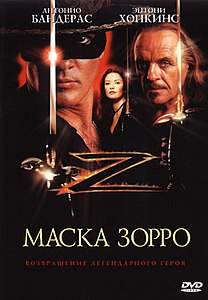The Mask of Zorro.jpg