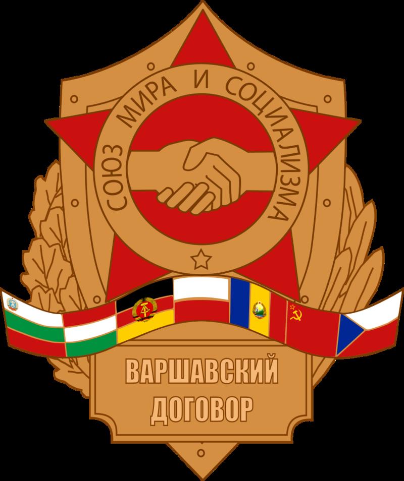 Вооруженные силы стран Варшавского договора. Вступление