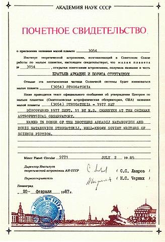 Свидетельство АН СССР о наименовании астероида «(3054) Стругацкия». 1987