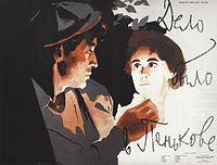 Кино: американское и не только 200px-1958_delo_bylo_v_penkove