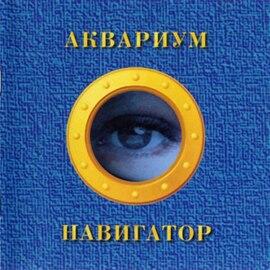 Обложка альбома «Аквариума» «Навигатор» (1995)