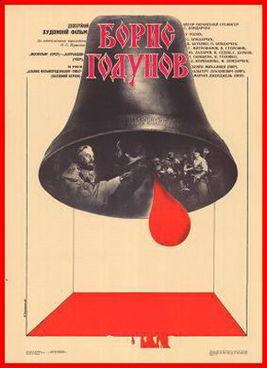 Борис Годунов Постер1986.jpg