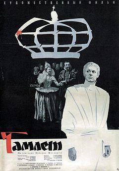 Гамлет (фильм, 1964) — Википедия