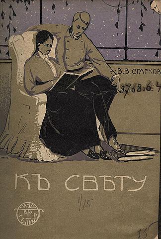 К свету. [Рассказы] для старшего возраста.— М.: т-во И.Д.Сытина, 1914.