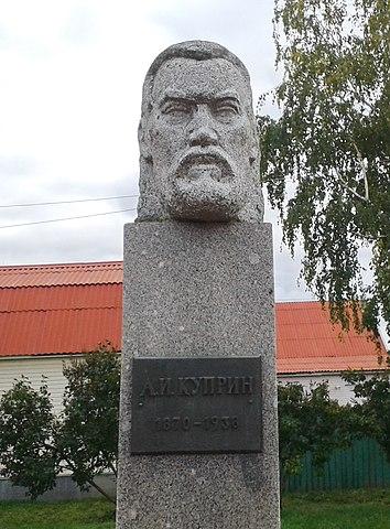 Памятник А. И. Куприну (1981), скульптор В. Г. Курдов