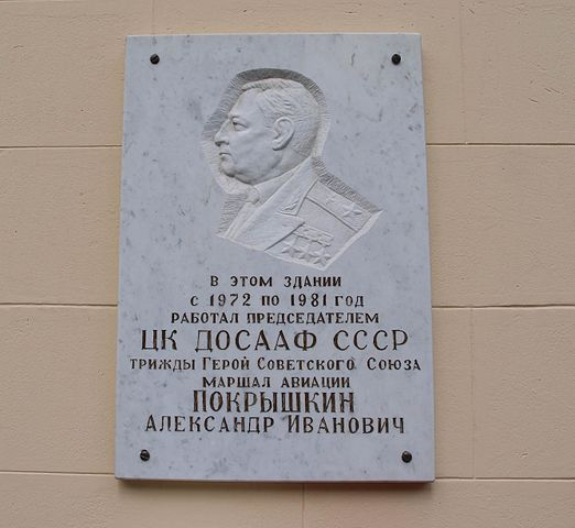 Мемориальная доска на Волоколамском шоссе, дом 88, стр. 3 в Москве