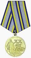 Медаль 20 лет вывода советских войск из Афганистана.jpg
