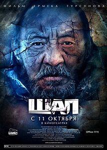 «Смотреть Фильм Шал Казахский» — 2008