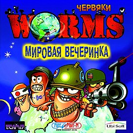 Worms World Party Coverart.jpg