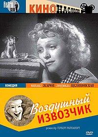 Постер к фильму «Воздушный извозчик».jpg