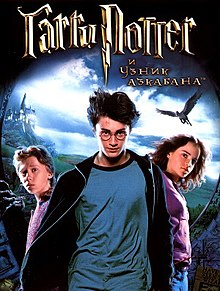 Гарри Поттер и узник Азкабана (фильм) — Википедия эмма уотсон википедия