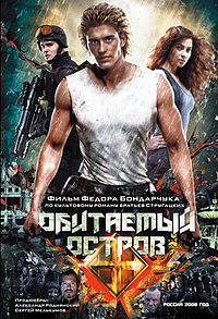 Obitaemyy ostrov movie poster.jpg