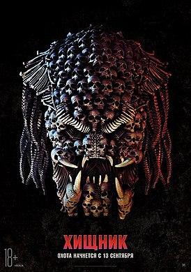 The Predator (film, 2018) promotional poster.jpg