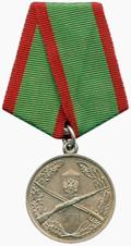 Медаль «За отличие в охране государственной границы» (РФ).png