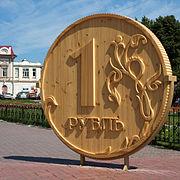 объясните происхождение в русском языке слов деньги монета рубль копейка платить общество