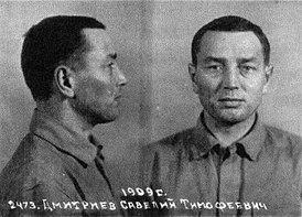 Савелий Дмитриев.JPG