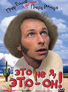 Кино: американское и не только - Страница 5 222px-C'est_pas_moi%2C_c'est_lui_%28poster%29