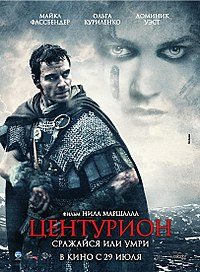 Centurion (movie-poster).jpg