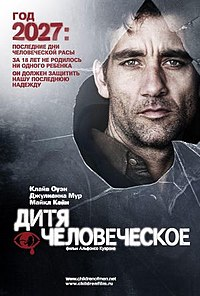 Children of men 2006 poster.jpg
