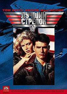 Top Gun DVD cover.jpg
