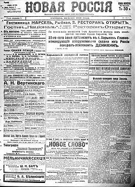 Газета Новая Россия Харьков 22 июня 1919 года.jpg