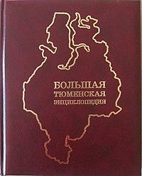 Тюменская область, Ямало-Ненецкий и Ханты-Мансийский автономные округа