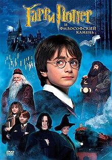 Гарри Поттер и философский камень (фильм) — Википедия эмма уотсон википедия