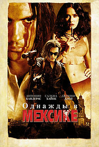 Movie - Once Upon a Time in Mexico.jpg