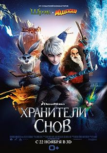 220px-Rise_of_the_Guardians.jpg
