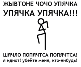 Упячкамен.png