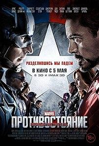 «Смотреть Первый Мститель Гражданская Война Онлайн» / 2012
