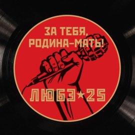 Любэ-25! За тебя, родина-мать! Юбилейный концерт (12. 06. 2014.