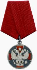 Медаль ордена «За заслуги перед Отечеством» 2 ст.png