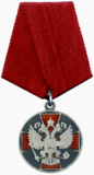"link=https://uk.wikipedia.org/wiki/%D0%A4%D0%B0%D0%B9%D0%BB:Medal of the Order ""For Merit to the Fatherland"" 2nd class civilian.jpg"