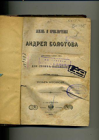 Титульный лист книги «Жизнь и приключения Андрея Болотова…» издания 1871 года, Санкт-Петербург. Том второй.