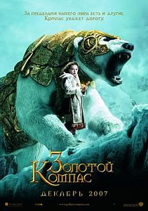 Golden compass poster ru.jpg