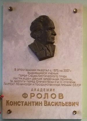 Константин васильевич фролов вицепрезидент академии наук