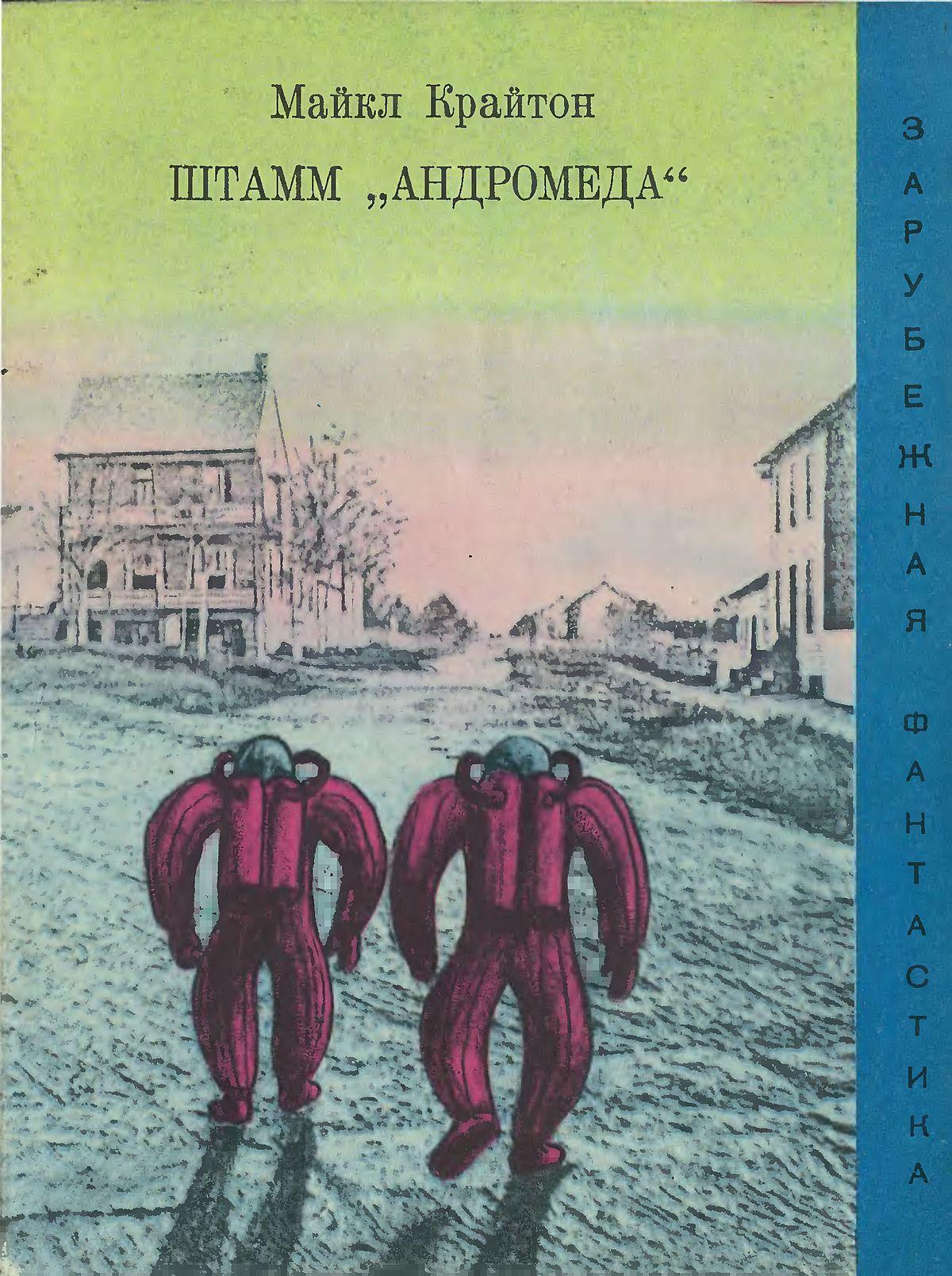 Штамм «Андромеда» — Википедия