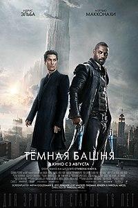 The Dark Tower 2017 movie poster.jpg