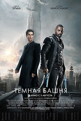 The Dark Tower 2017 movie poster.jpg