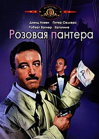 The Pink Panther 1963.jpg