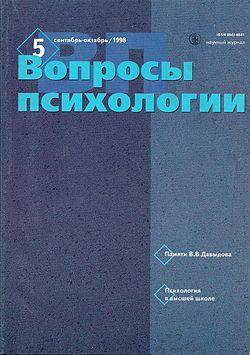словарь психологических терминов