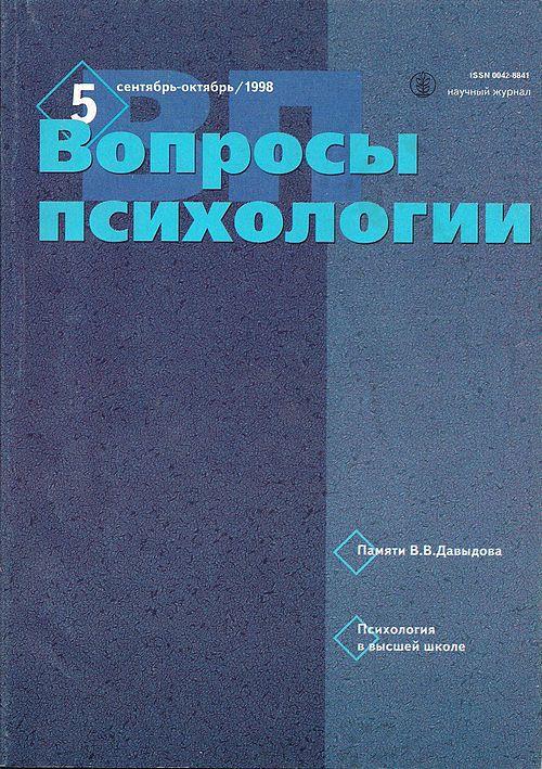 первая научные статьи журнал по психологии услуги