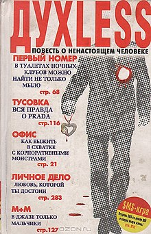 Обложка владимир путин биография википедия
